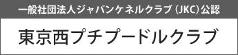 東京都下プチプードルクラブ