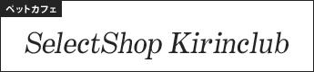 Selectshop Kirinclub